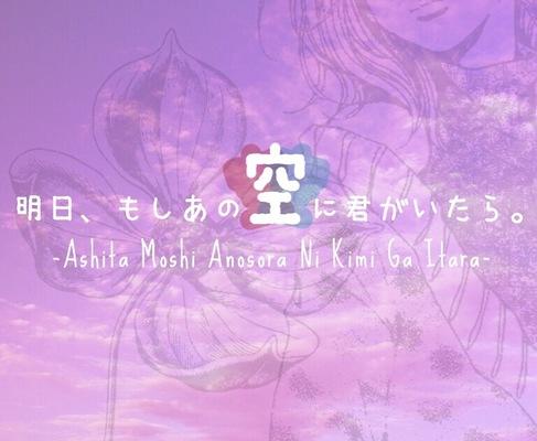 【完】明日、もしあの空に君がいたら。*Ryosuke.Y+Kei.I - 占い