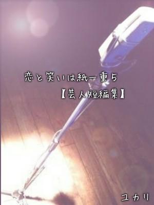 恋と笑いは紙一重5【芸人短編集】 - 占い