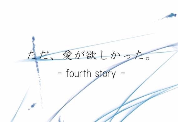 ただ、愛が欲しかった。- fourth story - - 占い