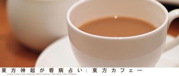 ■別館「東方カフェー」 - 占い
