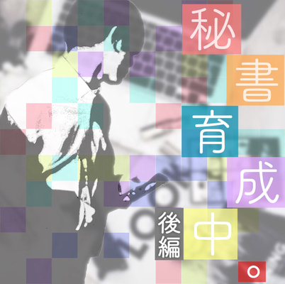 【完結】秘書育成中。後編 | Ryosuke.Y - 占い