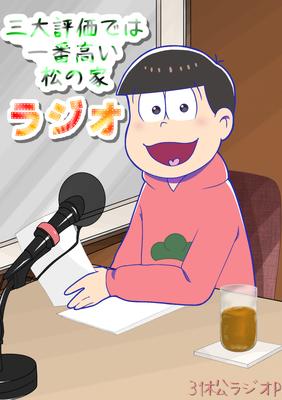 【おそ松さん】長男がラジオを始めたみたいです【おそ松】 - 占い