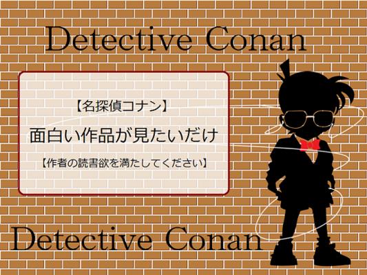 【名探偵コナン】面白い作品が見たいだけ【作者の読書欲を満たしてください】 - 占い