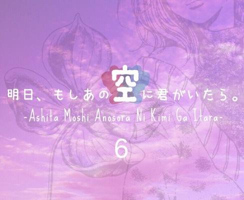 【完結】明日、もしあの空に君がいたら。6 *Ryosuke.Y+Kei.I - 占い