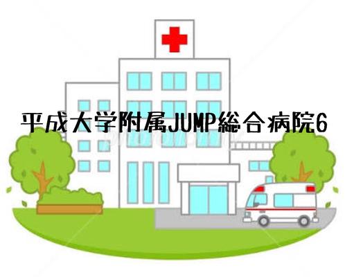 平成大学附属JUMP総合病院6 - 占い
