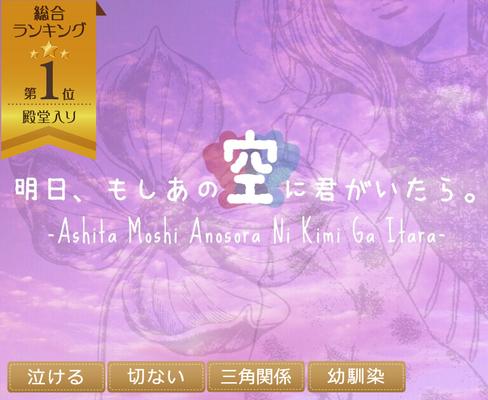 【完結】明日、もしあの空に君がいたら。1 | Ryosuke Kei - 占い