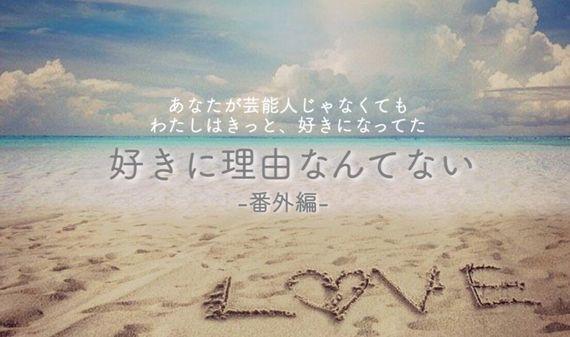 好きに理由なんてない番外編 2 | Ryosuke.Y - 占い