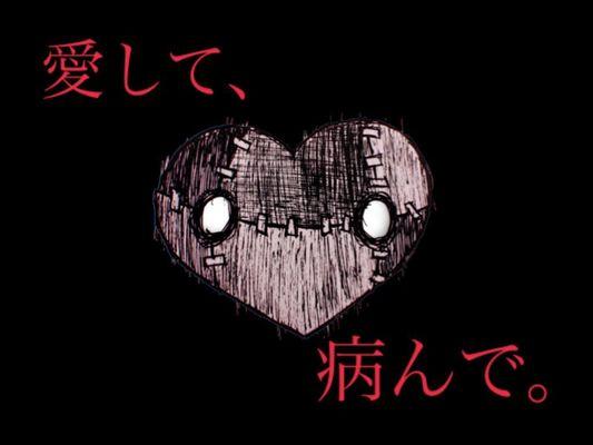 愛して、病んで。【神威】 - 占い