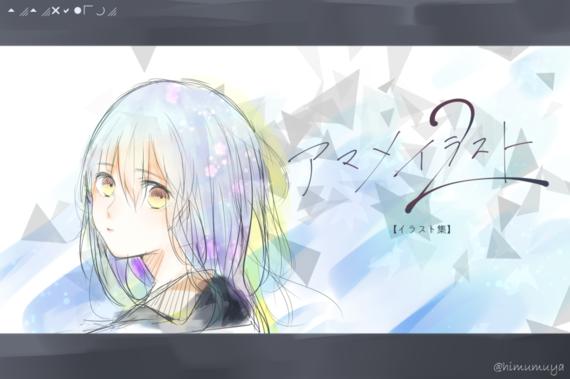 アマメイラスト2【イラスト集】 - 占い