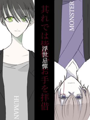 【本編小説】浮世忌憚 - 占い