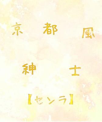 京都風紳士【センラ】 - 占い