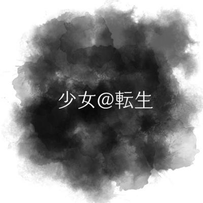 少女@転生【ゲーム風フローチャート】 - 占い