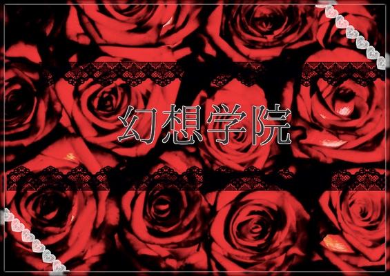 【BL】幻想学院  *〜第一次恋愛戦争〜*【募集企画】 - 占い