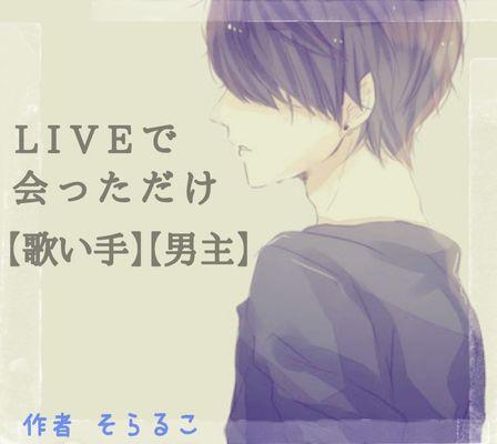 【歌い手】LIVEで会っただけ【男主】 - 占い