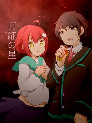 【募集企画】真紅の星 - 占い