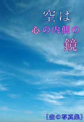 空は心の内側の鏡【空の写真集】 - 占い