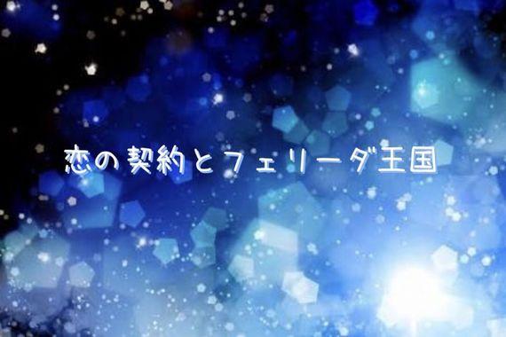 【募集企画】恋の契約とフェリーダ王国【締切なし】 - 占い
