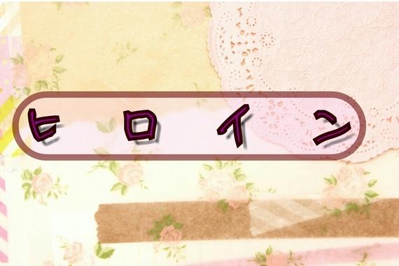 ヒ ロ イ ン - 占い