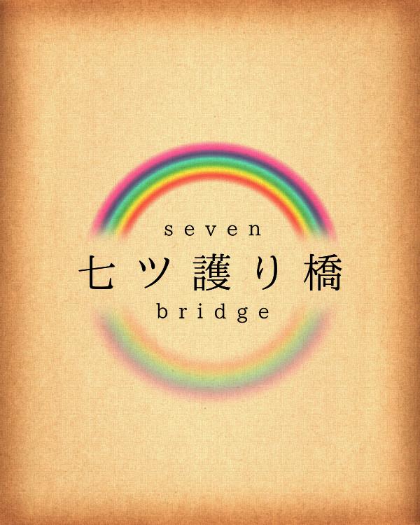 【選抜募集】七ツ護り橋【募集企画】【募集終了】【ただいま選考中】 - 占い
